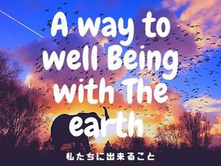 4/22(木)19時~マザーアースデー無料イベント「地球と私達のために、私達が出来ること」