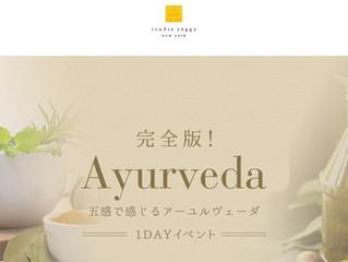 1/29(日)スタジオ・ヨギー福岡1Dayセミナー☆