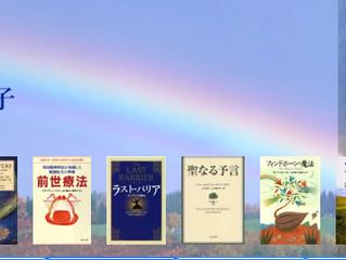 翻訳家 山川紘矢・亜希子さんの講演会@博多
