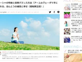 AGLA掲載コラム⑤「ドーシャの特徴と簡単バランス方法」
