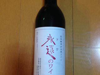 永遠のワイン