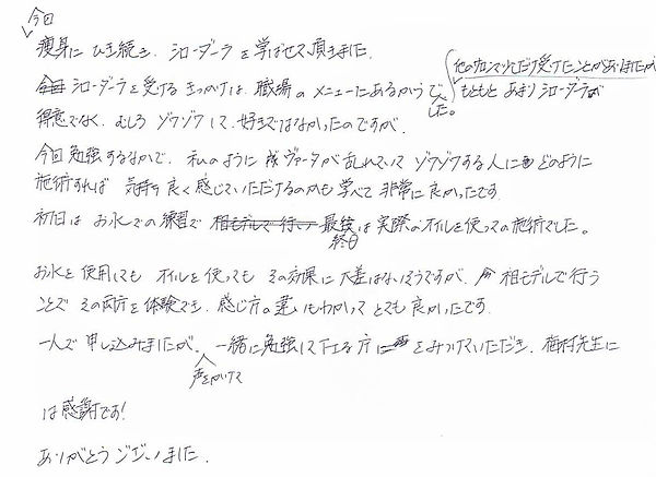 シローダーラスクール感想1.JPG