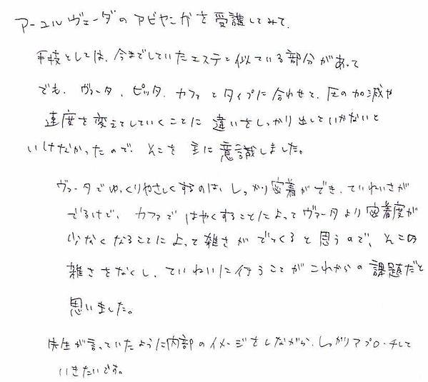 アビ感想 20.7.JPG