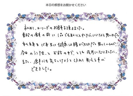 ローフードマイスター福岡薬院校セミナーご感想