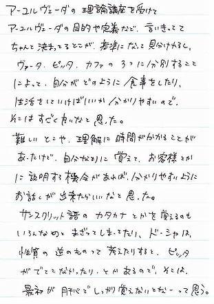 理論感想 20.7-2.JPG