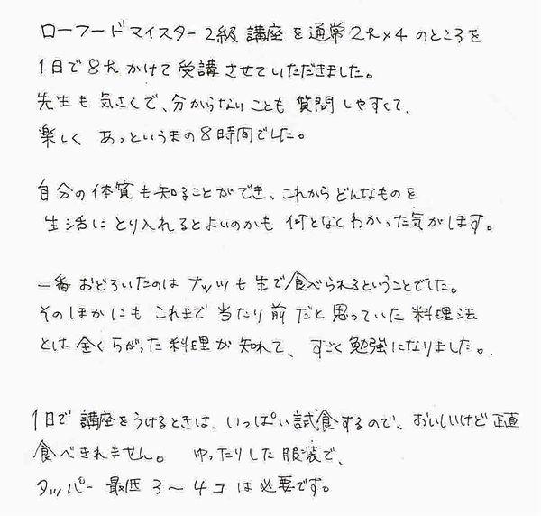 2級講座感想 21.3.10-3.JPG