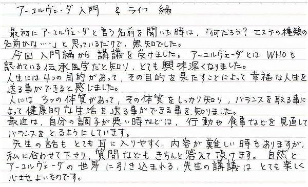 理論感想 20.7.JPG