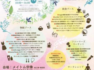 4/29(土)オーガニックイベントのご案内です☆