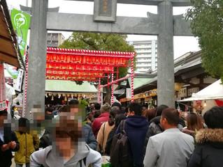 十日恵比須神社の開運御座☆