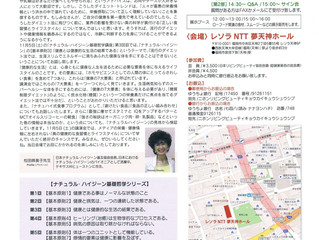 11/5(土)松田麻美子先生講演会@天神