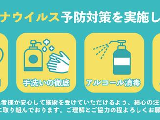 新型コロナウイルス予防対策を実施しています