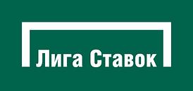 Лига_Ставок_лого_2018.png