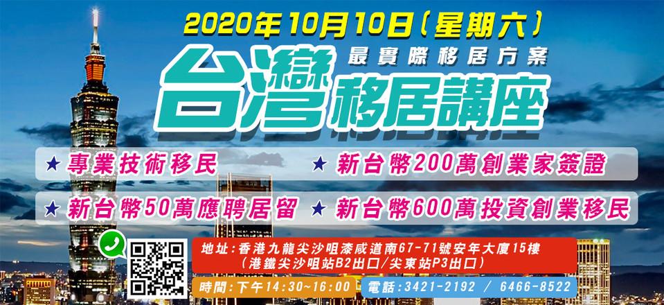 台灣移居講座(1010)-官網封面尺寸.jpg