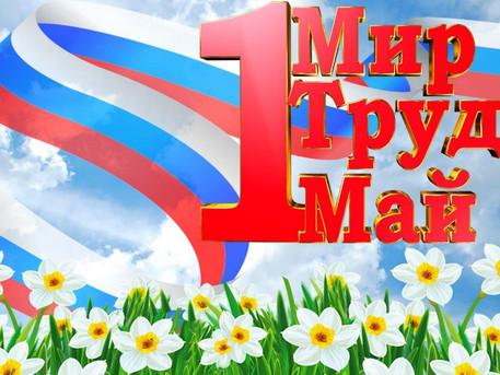 День международной солидарности трудящихся, День Весны и Труда