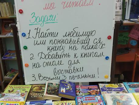 Акция «Книги, которые мы читаем»