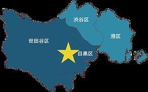 代沢・三宿・池尻・鷹番・碑文谷・柿の木坂2.png