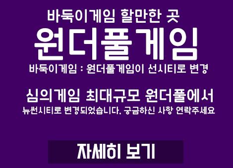 원더풀게임.png