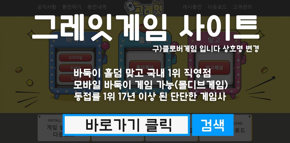 그레잇게임바로가기클릭.png