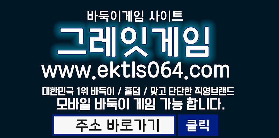 그레잇게임주소-바로가기.png