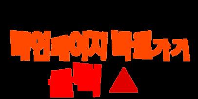 메인페이지링크.png