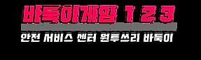 바둑이게임123-로고.png