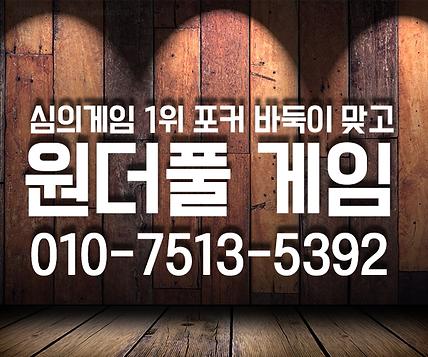 원더풀바둑이게임.png