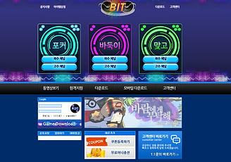 비트게임홈페이지메인사진