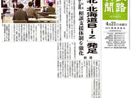 釧路新聞さんに東北・北海道Bizネットワークについて掲載していただきました!