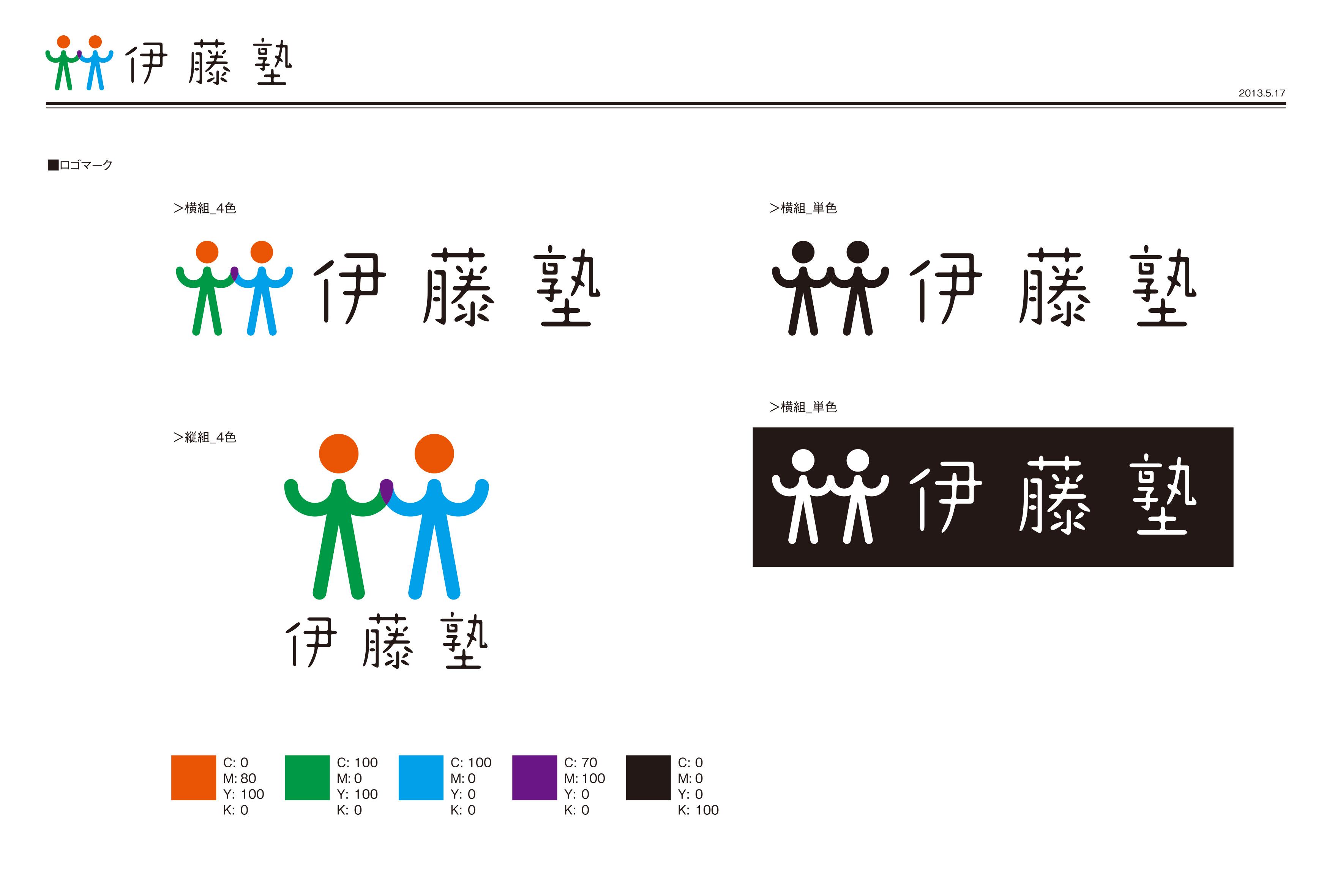 伊藤塾_logo.jpg