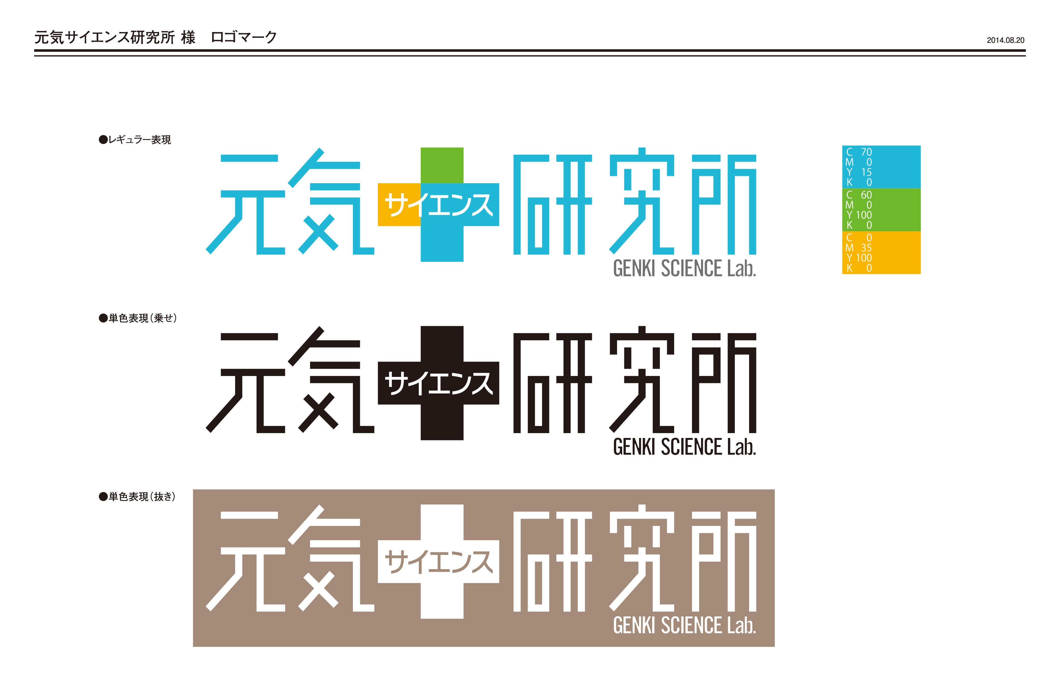 元気サイエンス研究所0820.jpg
