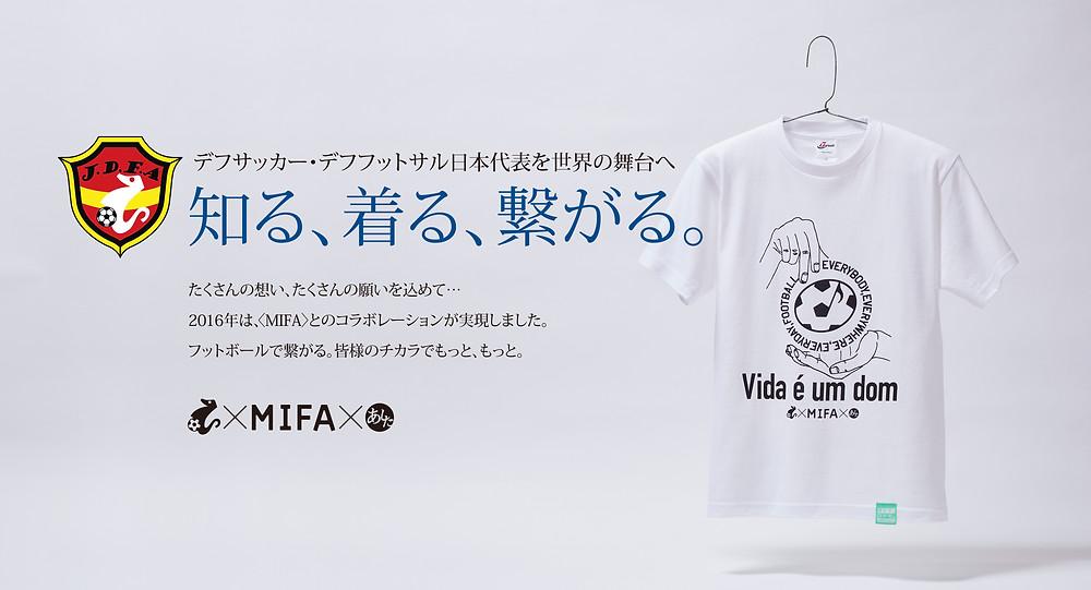 2016チャリティシャツの販売はこちらをクリック!