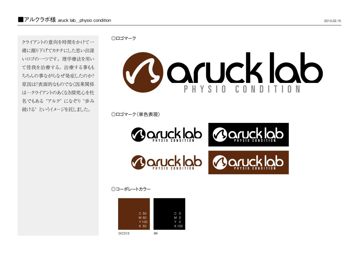 aruck lab様