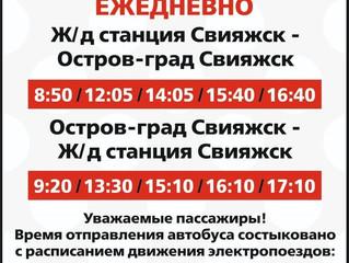 Изменение расписания автобусов от железнодорожной станции Свияжск до Свияжского Успенского монастыря