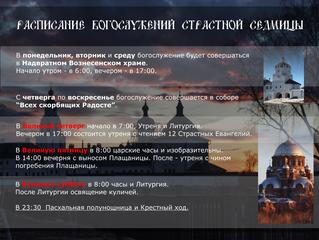 Расписание богослужений Страстной Седмицы в Свияжском Богородице-Успенском мужском монастыре.