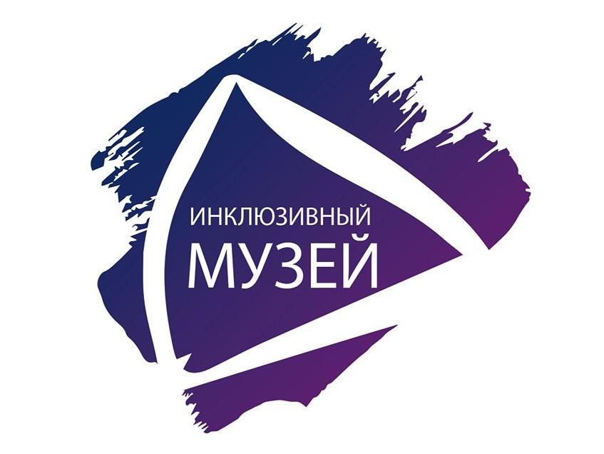 инклюзивный музей лого