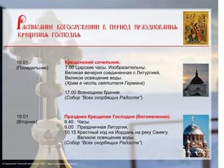 Расписание Крещенских богослужений в Свияжском Успенском монастыре