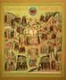 4 июля 2021 года - День всех святых в земле Российской просиявших