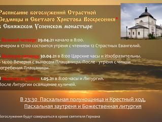 Расписание богослужений Страстной Седмицы и Светлого Христова Воскресения