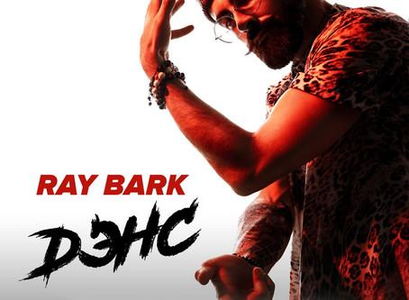 Ray Bark - Dэнс