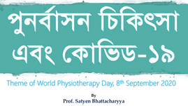 World Physiotherapy Day 2020
