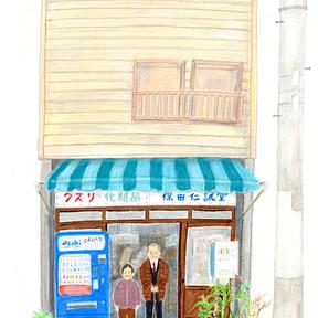 yasuda-w.jpg