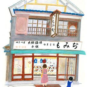 momiji-w.jpg
