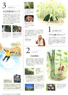 山と溪谷社 AD/oi-gd-s