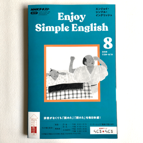 Enjoy Simple English 8月号