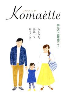 狛江のお店ガイドブック 編集・制作/アトム広告企画有限会社