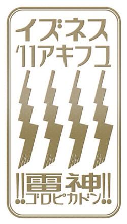 is-ness 2011A/W