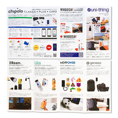 """""""uni-thing"""" leaflet design"""