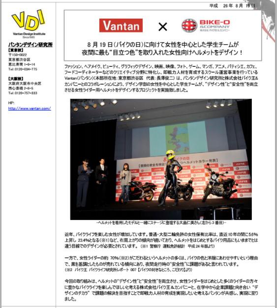 vantan_bike03.jpg