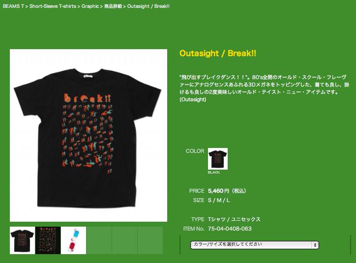 beams_break.jpg