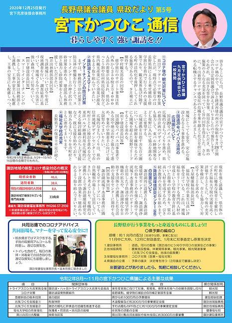 宮下通信5号_表.jpg